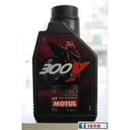 MOTUL 摩特 300V FACTORY LINE 4T 10W-40 10w40 酯核心合成技術 全合成 C8小舖