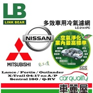 【LINK BEAR】防疫必備 冷氣濾網LINK醫療級 FORTIS/Outlander/X-Trail LC-2141C(車麗屋)
