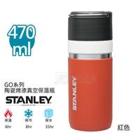 STANLEY GO系列 0.47L 陶瓷烤漆真空保溫瓶 保溫杯 保冰 環保杯 紅 10-03107 綠野山房