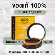 Heliocare 360 Cushion SPF50