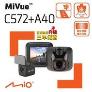 Mio MiVue C572+A40 星光級夜拍 GPS+測速 雙鏡頭 行車記錄器