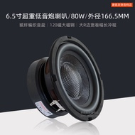 Fever 6.5 2.1 inch overweight subwoofer speakers high-power theater speakers car audio modification hifi sound quality