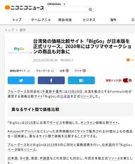 Niconico-台湾発の価格比較サイト「BigGo」が日本版を正式リリース。2020年にはフリマやオークションの商品も対象に