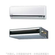 《全省含標準安裝》日立【RAM-50NK/RAS-22NK/RAD-28NK】變頻冷暖1對2吊隱式分離式冷氣 優質家電