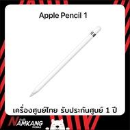 ((สินค้าPre-Order พร้อมส่งวันที่ 26/7))Apple Pencil 1 ศูนย์ไทย ของใหม่ ของแท้ รับประกันศูนย์ Apple 1 ปี / Namkangmobile / ร้าน Namkangmobile
