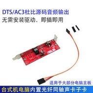 熱銷台式機電腦主板SPDIF OUT輸出數字音頻AC3DTS源碼光纖同軸5.1聲卡