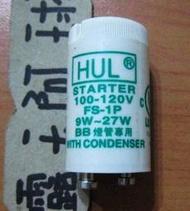 露天阿球=台灣製 HUL BB燈管專用啟動器 PL點燈管 9W~27W點燈器100~120V