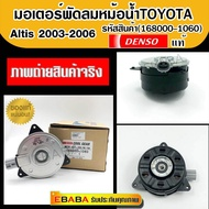 DENSO มอเตอร์พัดลม แอร์ หม้อน้ำ Toyota Altis 2003-2006 (รหัสสินค้า 168000-1060)
