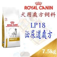 **1包可超取**法國皇家犬用處方飼料 泌尿道處方 LP18 7.5kg lp18 7.5kg