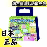 【角落生物補充包】空運 日本 鑽石藝術貼紙製作機 閃耀動人貼紙組 動腦手作 親子同樂 貼紙機 玩具 生日禮物【水貨碼頭】
