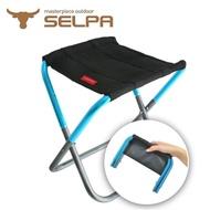 【SELPA】特殊收納鋁合金繽紛折疊椅/行軍椅/板凳/登山/露營(兩色任選)