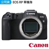 【Canon】EOS RP BODY單機身(公司貨)