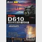 Nikon D610數碼單反攝影技巧大全