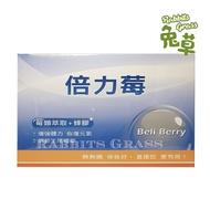 倍力莓裸包 30包入加贈3包 : (益生菌歡迎詢問) 1.5g/包 莓類萃取加蜂膠 (接骨木莓萃取物、蜂膠) Beli Berry