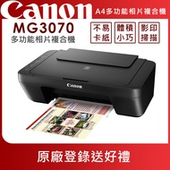 Canon PIXMA MG3070 多功能相片複合機+745/746系列墨水組(公司貨)