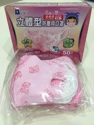 現貨 盒裝50入 藍鷹牌 幼童口罩 四層 台灣製-粉紅色