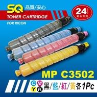 【SQ碳粉匣】for Ricoh MPC3502 黑色.藍色.紅色.黃色 四色環保碳粉匣(適MP C3502 彩色雷射A3多功能事務機)