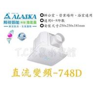 【 T.C水電】 阿拉斯加 直流變頻-748D 無聲換氣扇 浴室換氣扇 浴室抽風機 排風機
