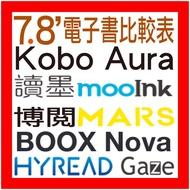 [預購]博閱 Likebook Mars 7.8吋 CP值優於mooink plus Hyread   KOBO