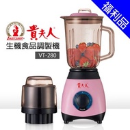 福利品【貴夫人】生機食品調理機 (VT-280)