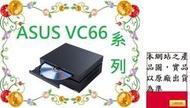 ◥CC3C◤ASUS VC66-C2107UPAA/ i7-10700/8G/512G/Win10/迷你電腦