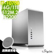iStyle 3D繪圖商用電腦 i7-10700/16G/512M.2+1TB/P2200/W10P/五年保固