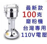 現貨 磨粉機100克110V 藥材粉碎機 五穀磨粉機 辛香料磨粉機 藥材磨粉機 研磨機 清涼一夏特價
