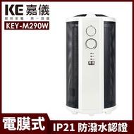 【嘉儀】360度即熱式電膜電暖器 KEY-M290W