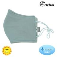 【ADISI】銅纖維消臭抗UV立體剪裁口罩AS20024 (中灰) 單入