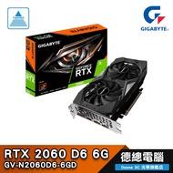 【GIGABYTE 技嘉】RTX 2060 D6 6G 顯示卡 組合包 GV-N2060D6-6GD 鎖起來