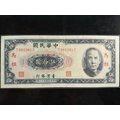 台鈔 台灣紙鈔 58年 馬祖 伍拾圓 五十元(已售出)