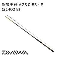 【新竹民揚】 Daiwa 銀狼王牙 AGS 0号-53・R 磯釣竿