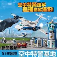 匹配樂高城市系列60210空中警察基地警察局拼裝積木男孩兒童玩具