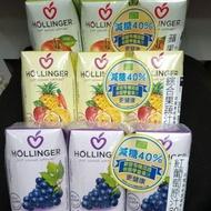 優惠【蘋果汁、紅葡萄汁、綜合】荷林有機鮮榨果汁 奧地利 阿爾卑斯有機果汁 一組三入