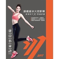 Afit銅纖維冰火逆齡褲 / 9分美腿褲