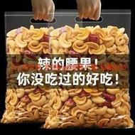 小七零食鋪~新品【川香辣味腰果仁500g】越南特產休閑堅果零食幹果仁 全新味蕾體驗 辣味腰果仁 買它