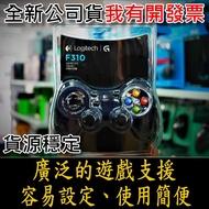特賣領卷免運費【今送隨貨附發票】 羅技 遊戲控制器 F310 搖桿控制器 STEAM 搖桿 PC搖桿 電腦搖桿