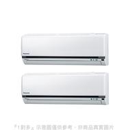 國際牌【CS-PX28FA2/CS-PX28FA2/CU-2J52FHA2】變頻冷暖4坪/4坪1對2分離式冷氣 小蔡電器