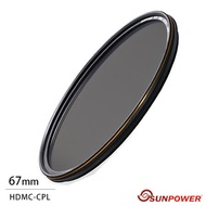 SUNPOWER TOP1 CPL 67mm 環型偏光鏡(67,湧蓮公司貨)送超細纖維拭鏡布+拭鏡紙~