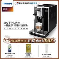 【Philips 飛利浦】全自動義式咖啡機(EP5310)★加碼(陶瓷保溫杯+專用除鈣劑+星巴克黃金咖啡豆1.13KG)