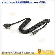 品色 PIXEL CL-E3 CL相機快門連接線 for Canon 公司貨 PowerShot G11 G10 同C6 RS-60E3