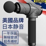 美國ZOOBOO 筋膜槍 筋膜震動儀 筋膜儀 震動按摩槍 按摩槍 震動槍 健身必備 日本靜音技術 震動按摩槍