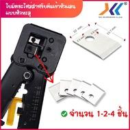 """สินค้าขายดีมาก -""""SALE"""" ใบมีดอะไหล่ สำหรับคีมย้ำหัวแลน แบบตัดหัวทะลุ เสียบทะลุ สายแปลง ตัวแปลง มือถือ คอมพิวเตอร์ สายสัญญาณ SATA USB Adapter"""