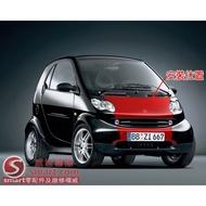 SMART車殼 前中保/引擎蓋(素料,德國進口A級品)(SMART 450葫蘆燈)