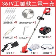 【弘拓】36V工業款多功能充電式無線割草機(除草機/打草機/修草機/剪草機)