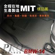 2014年後 2Series 2AT F45 218I 218D 寶馬 BMW 汽車防水腳踏墊地墊海馬蜂巢蜂窩卡固全包圍