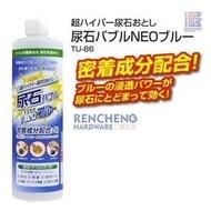 「仁誠五金」含稅! 高森 TU-86 尿石尿垢去除劑 500cc 日本製 尿垢尿石去除劑 (尿垢一除尿味自然就沒了) 進口清潔劑