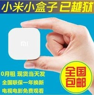 MIUI/小米 小米小盒子4代越獄增強高清海外版電視機頂盒無線wifi