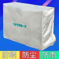 室外機套加厚防雨布通用開機不取空調外機罩防塵套室外機罩