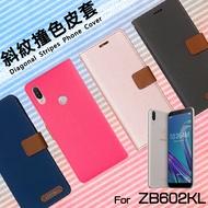 ASUS 華碩 ZenFone Max Pro (M1) ZB601KL/ZB602KL X00TD X00TDB 精彩款 斜紋撞色皮套 可立式 側掀 側翻 皮套 插卡 保護套 手機套